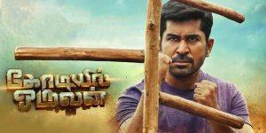 Kodiyil Oruvan Movie Download Full